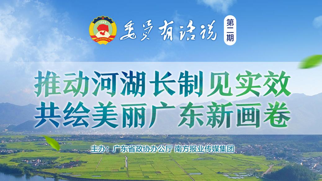 第二期|推动河湖长制见实效 共绘美丽广东新画卷