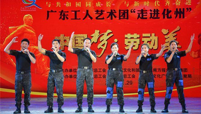广东工人艺术团送文艺走进茂名化州