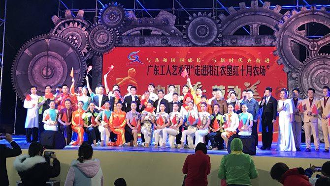 广东工人艺术团送文艺走进阳江农垦红十月农场