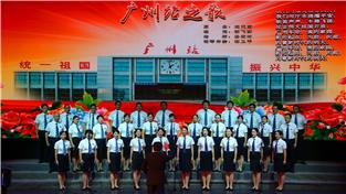 工人艺术团送文艺走进中国铁路广州局