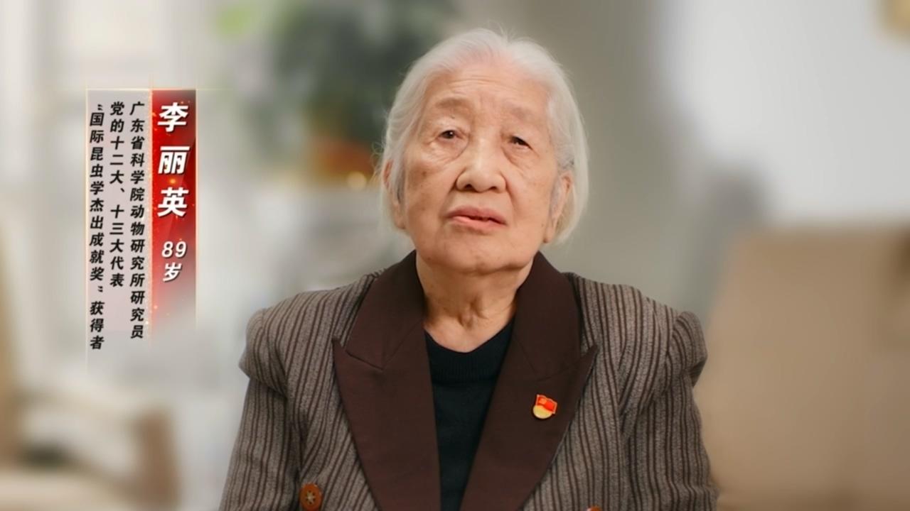 共产党员李丽英:继承发扬党的光荣传统,坚定理想信念,更好面向未来