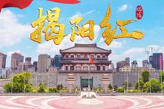 【辉煌百年 粤来粤好】《揭阳红》MV震撼发布