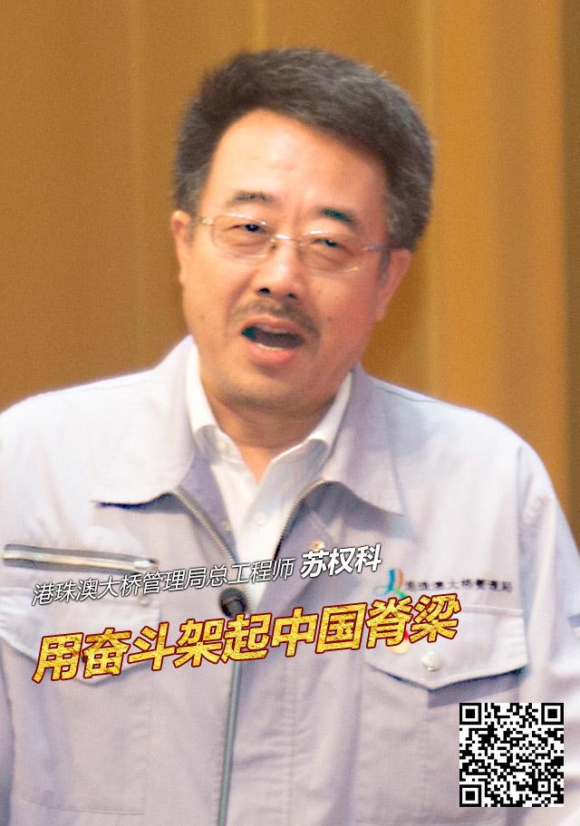港珠澳大桥管理局总工程师苏权科:用奋斗架起中国脊梁