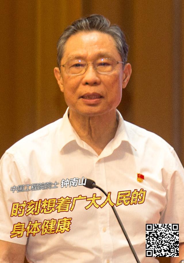 钟南山:时刻想着广大人民的身体健康