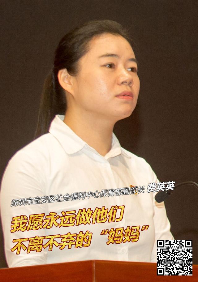 """深圳市宝安区社会福利中心保育部副部长费英英:我愿永远做他们不离不弃的""""妈妈"""""""