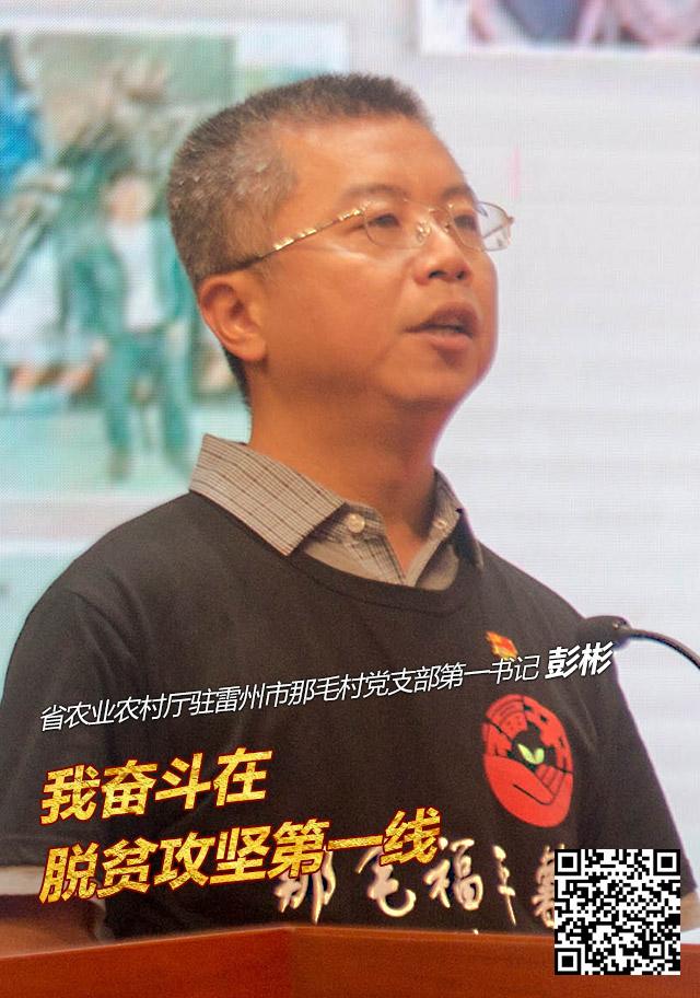 省农业农村厅驻雷州市那毛村党支部第一书记彭彬:我奋斗在脱贫攻坚第一线
