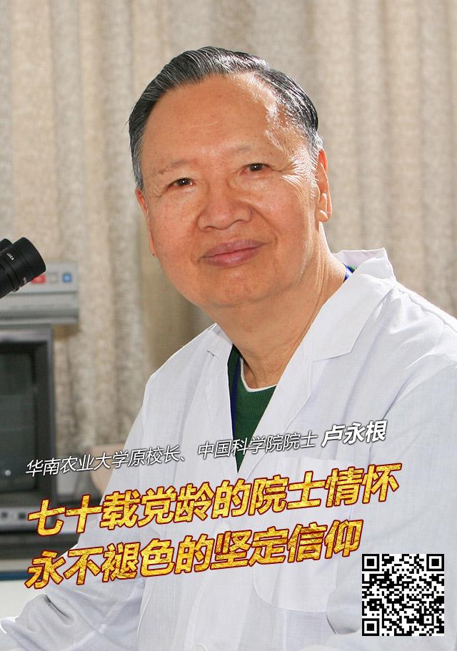 华南农业大学原校长、中国科学院院士卢永根:七十载党龄的院士情怀 永不褪色的坚定信仰