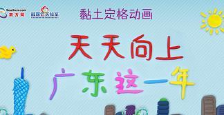 黏土定格动画《天天向上!广东这一年》