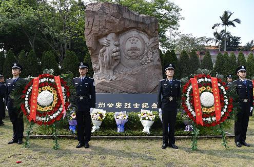 广东省公安厅举行公安英烈缅怀仪式